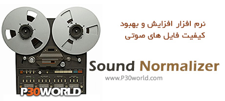 دانلود Sound Normalizer