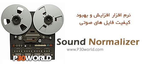دانلود Sound Normalizer 5.72 - نرم افزار افزایش و بهبود کیفیت فایل های صوتی