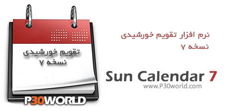 دانلود SunCalendar 7 - نرم افزار سررسید و تقویم خورشیدی ( شمسی )