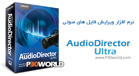 دانلود AudioDirector Ultra