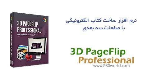 دانلود 3D PageFlip Professional 1.7.2 - نرم افزار ساخت کتاب الکترونیکی با صفحات سه بعدی