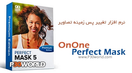 دانلود OnOne Perfect Mask 5.2.3 Premium Edition - نرم افزار تغییر پس زمینه تصاویر
