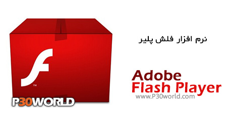 دانلود Adobe Flash Player