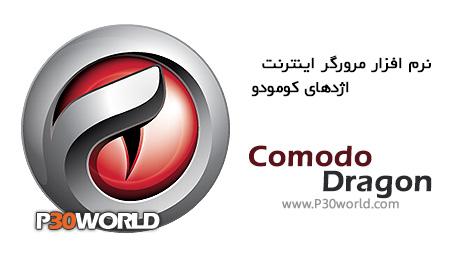 دانلود Comodo Dragon 25.0.2.0 Final – نرم افزار مرورگر اژدهای کومودو