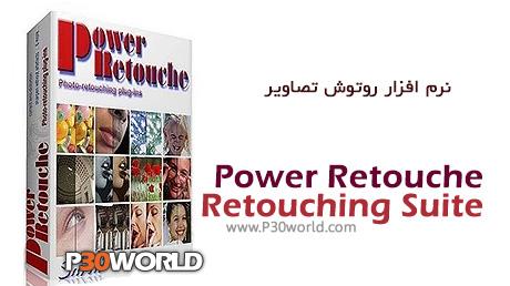 دانلود Power Retouche Retouching Suite 7.8.0 Retail - جعبه ابزار روتوش و بهینه سازی تصاویر