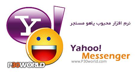 دانلود Yahoo Messenger v11 5 0 228 یاهو مسنجر  دانلود رایگان Yahoo Messenger