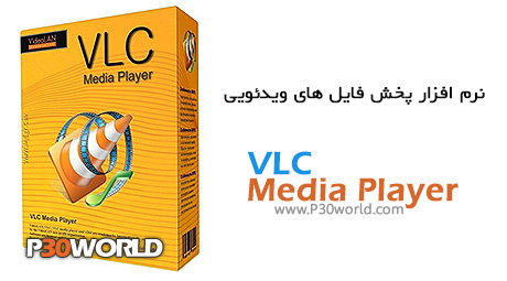 دانلود VLC Media Player 2.2 - نرم افزار پخش فیلم و فایل های ویدئویی