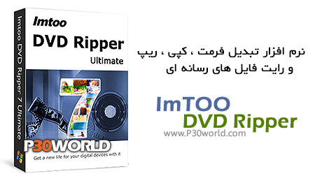 دانلود ImTOO DVD Ripper Ultimate