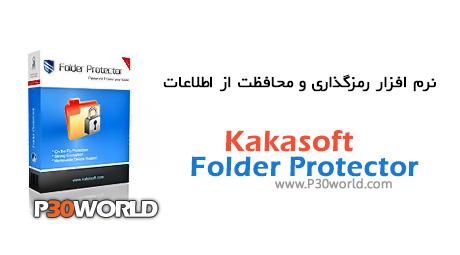 دانلود Kakasoft Folder Protector 6.21 - نرم افزار رمزگذاری و محافظت از اطلاعات