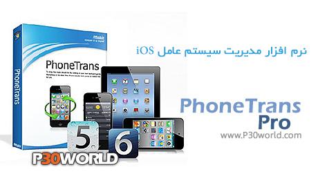 دانلود PhoneTrans Pro 3.6.6 - نرم افزار مدیریت سیستم عامل iOS