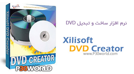 دانلود Xilisoft DVD Creator 7.1 - رایت دی وی دی فیلم با زیرنویس