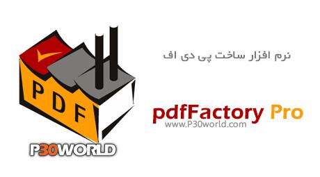 دانلود pdfFactory Pro 5.10 Workstation & Server - نرم افزار ساخت پی دی اف