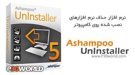 دانلود Ashampoo UnInstaller