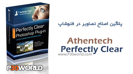 دانلود Athentech Perfectly Clear