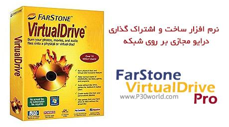 دانلود FarStone VirtualDrive Pro 16.0 – نرم افزار ساخت و اشتراک گذاری درایو مجازی بر روی شبکه
