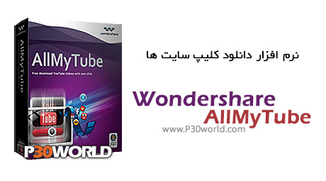 دانلود Wondershare AllMyTube