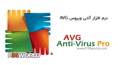 دانلود AVG Anti-Virus Pro 2014 14.0 - نرم افزار آنتی ویروس