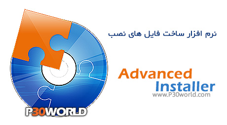 دانلود Advanced Installer