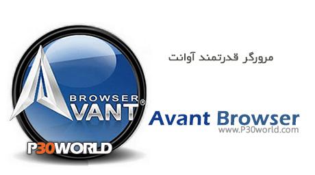دانلود Avant Browser 2013 – مرورگر قدرتمند آوانت