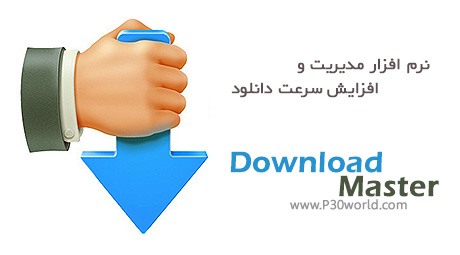 دانلود Download Master