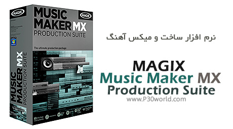 دانلود MAGIX Music Maker MX Production Suite 18.0 -  نرم افزار ساخت و میکس آهنگ