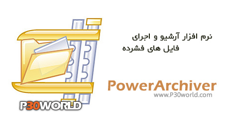 دانلود PowerArchiver