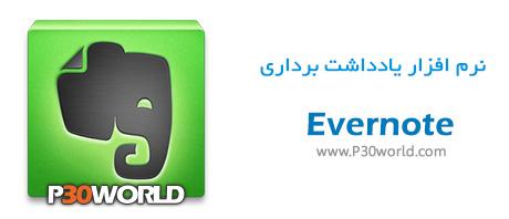 دانلود Evernote 5.2.1.3108 - نرم افزار نکته برداری و یادداشت مطالب